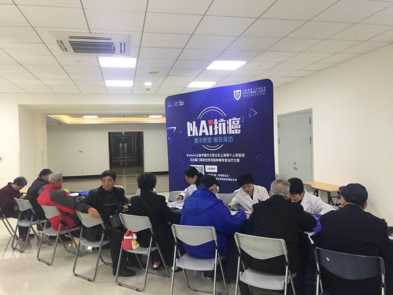 同济大学附属上海市第十人民医院肿瘤科医生携手Watson联合义诊