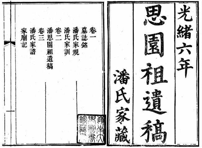 潘氏家藏的文献,为黄国信供给了可贵的史料。图片由黄国信供给
