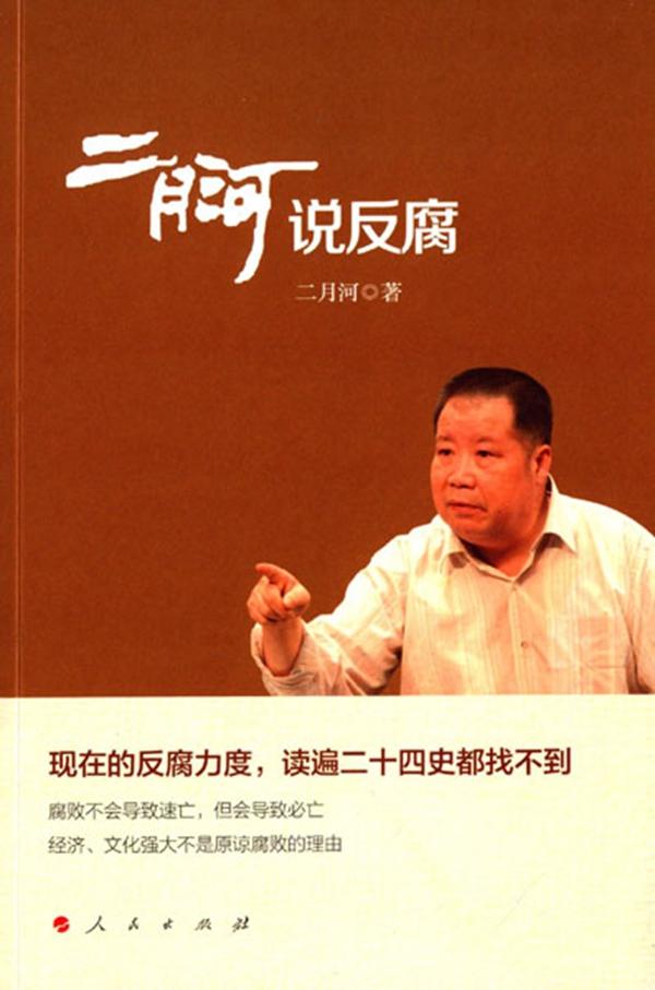 2015年,二月河关于逆腐的散文和小说片段齐集成《二月河说逆腐》,在人民出版社出版。