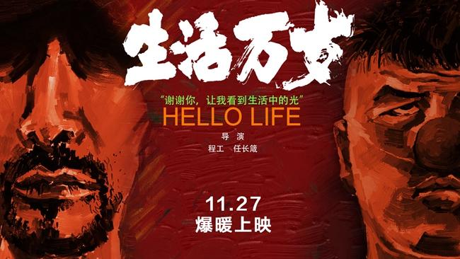 《生活万岁》电影海报。