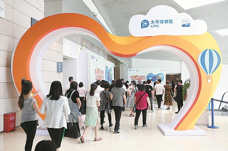 中国太保举办客户节,提供有温度的服务