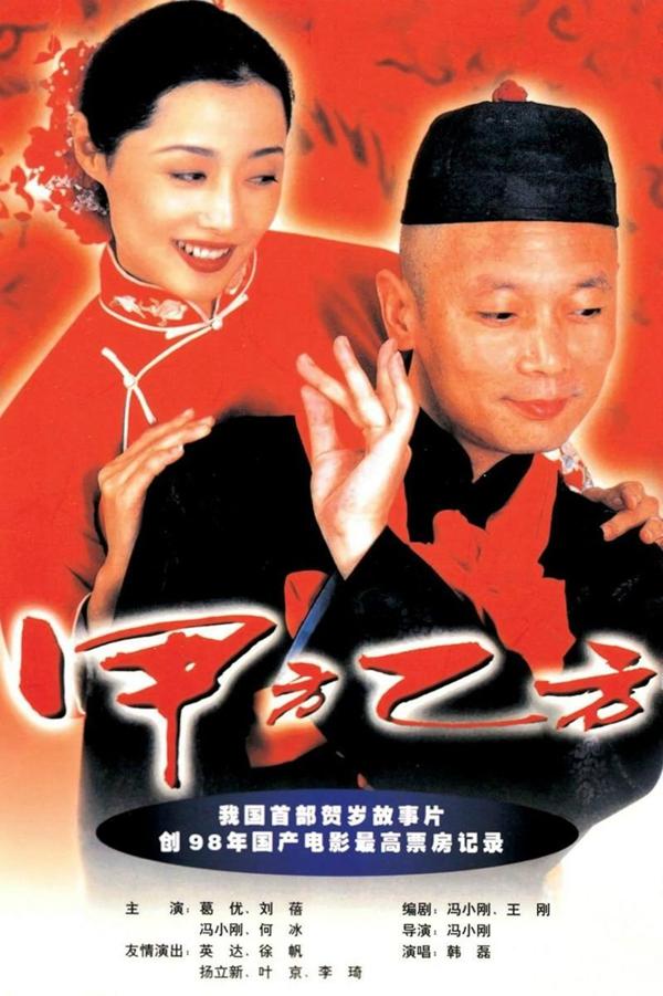《甲方乙方》是中国第一部为春节档期所拍摄的贺岁影片。