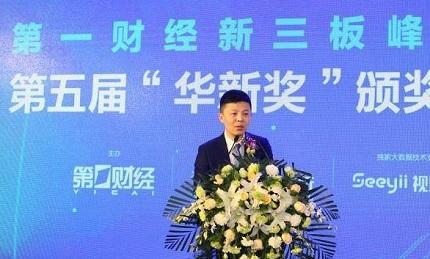 12月6日,全国股转公司综合事务部总监钱谱丰在第一财经新三板峰会上发表主题演讲