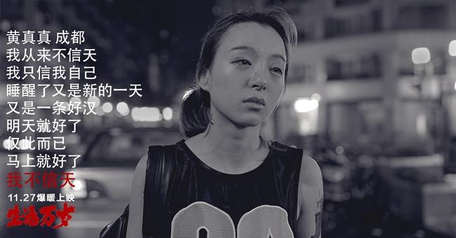 重庆女孩儿真真失恋了,她故作潇洒却难掩伤心。