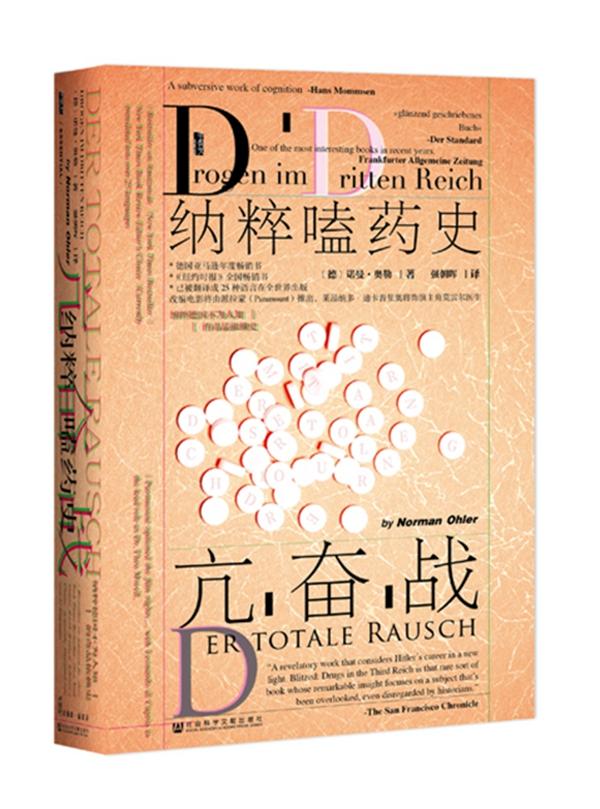 《亢奋战:纳粹嗑药史》一经出版就成为德国亚马逊年度畅销书
