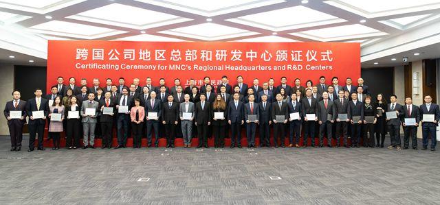 上海第29批跨国公司地区总部和研发中心颁证仪式现场