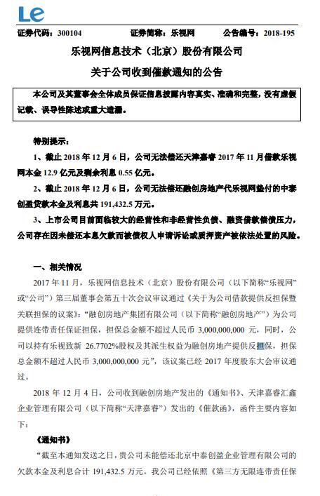 乐视网:融创催债33亿元,若还款不及时对方或启动司法程序