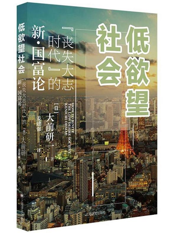 """上海译文出版社10月出版的《矮欲看社会》,是""""大前研一独家授权唯一完善中文版""""。"""