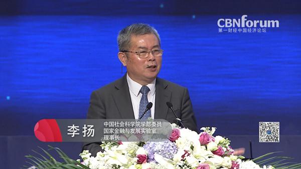 李扬 中国社会科学院学部委员、国家金融与发展实验室理事长