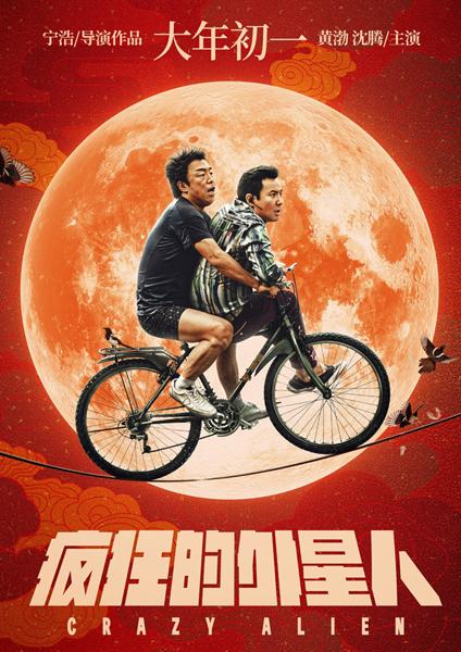 手握两部热门影片《疯狂的外星人》、《飞驰人生》,沈腾可能成为首位票房破百亿的华语演员