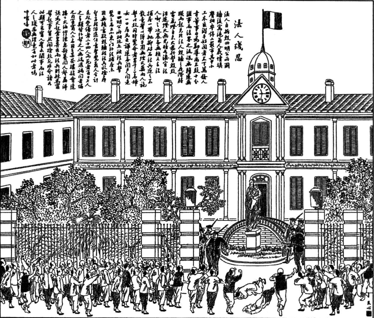 """《法人残忍》:《点石斋画报》对那时闹得很大的""""四明公所事件""""的报道。"""