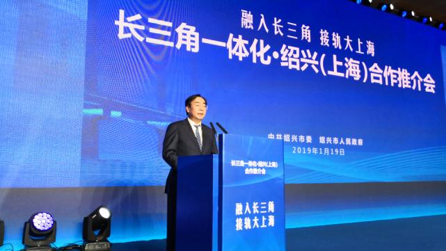 绍兴市市委书记马卫光在推介会上发言(图片来源:第一财经)