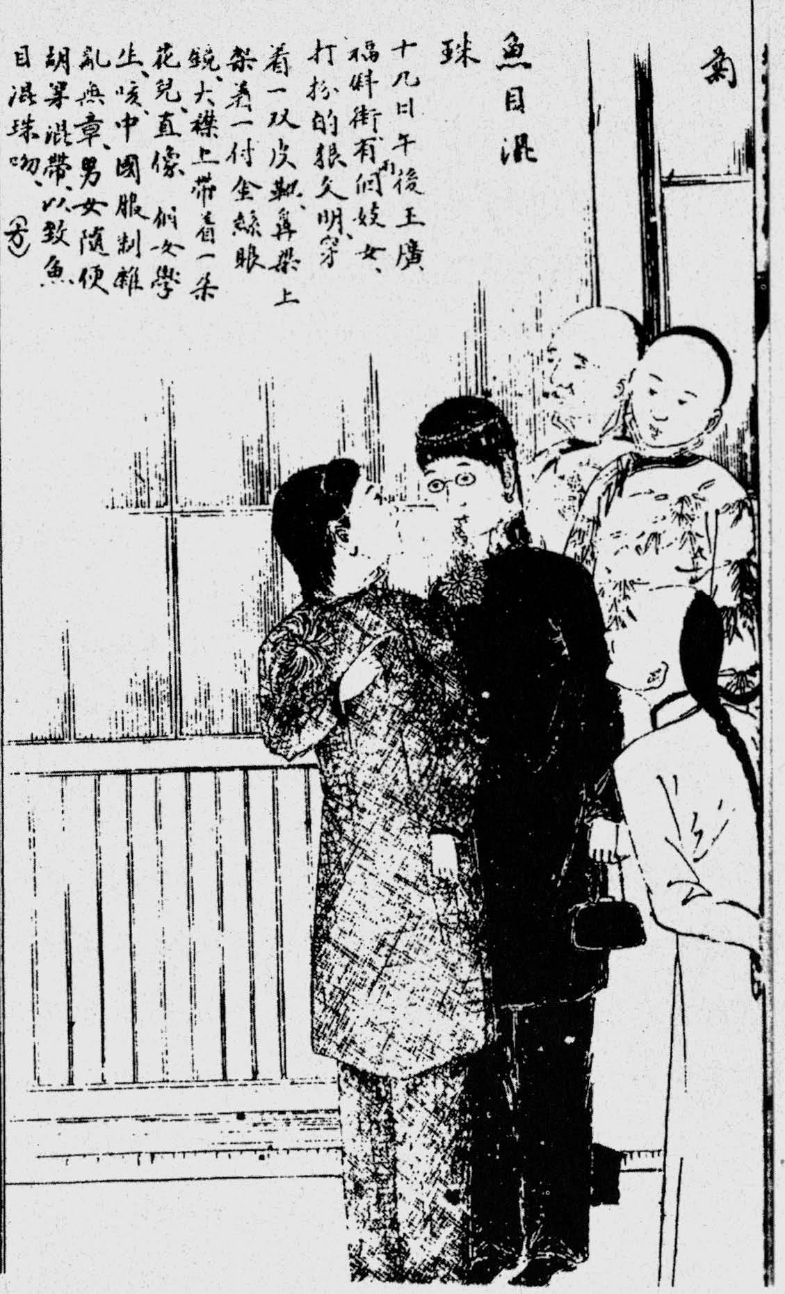 《鱼现在混珠》:那时的画报奚落妓女模仿弟子装扮。