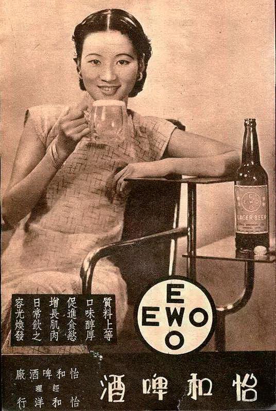 上海酿制啤酒历史悠久,最早可追溯至清光绪23年(1897年)。解放前,上海有三家啤酒厂,分别是上海啤酒厂、国民啤酒厂和怡和啤酒厂。怡和啤酒厂是英商怡和洋行于1933年创办的,主要产品有黄啤、黑啤、红啤、麦汁饮料健身露等。