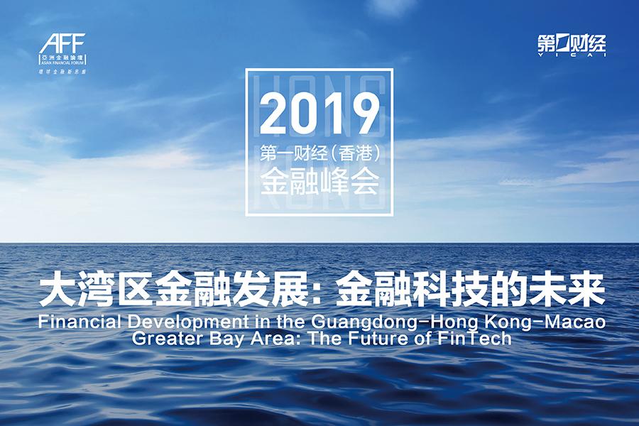 第一财经(香港)金融科技论坛