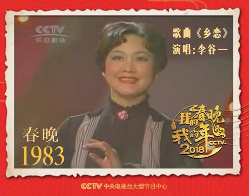 1983年央视春晚首次直播,李谷一在整场晚会中一共演唱了9首歌曲。 来源:央视网