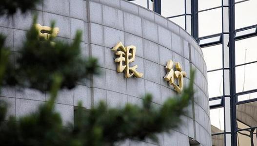 中国人民银行(图片来源:网络)