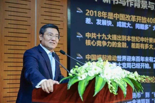 《世界金融大变局下的中国选择》新书发布现场