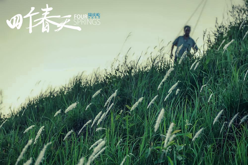 《四个春天》获得FIRST青年影展最佳纪录长片,随后又挑名金马奖最佳纪录片奖。