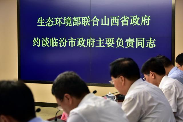 2018年8月6日,生态环境部联合山西省政府对临汾市政府主要负责同志进行约谈。摄影/章轲