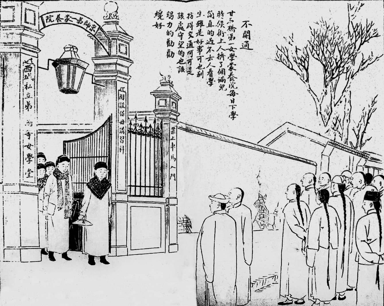 """《不开通》:1907年《日新画报》上的这幅图片描绘了""""甘石桥第一蒙养院""""每日放学时人群围不悦目的场景。"""