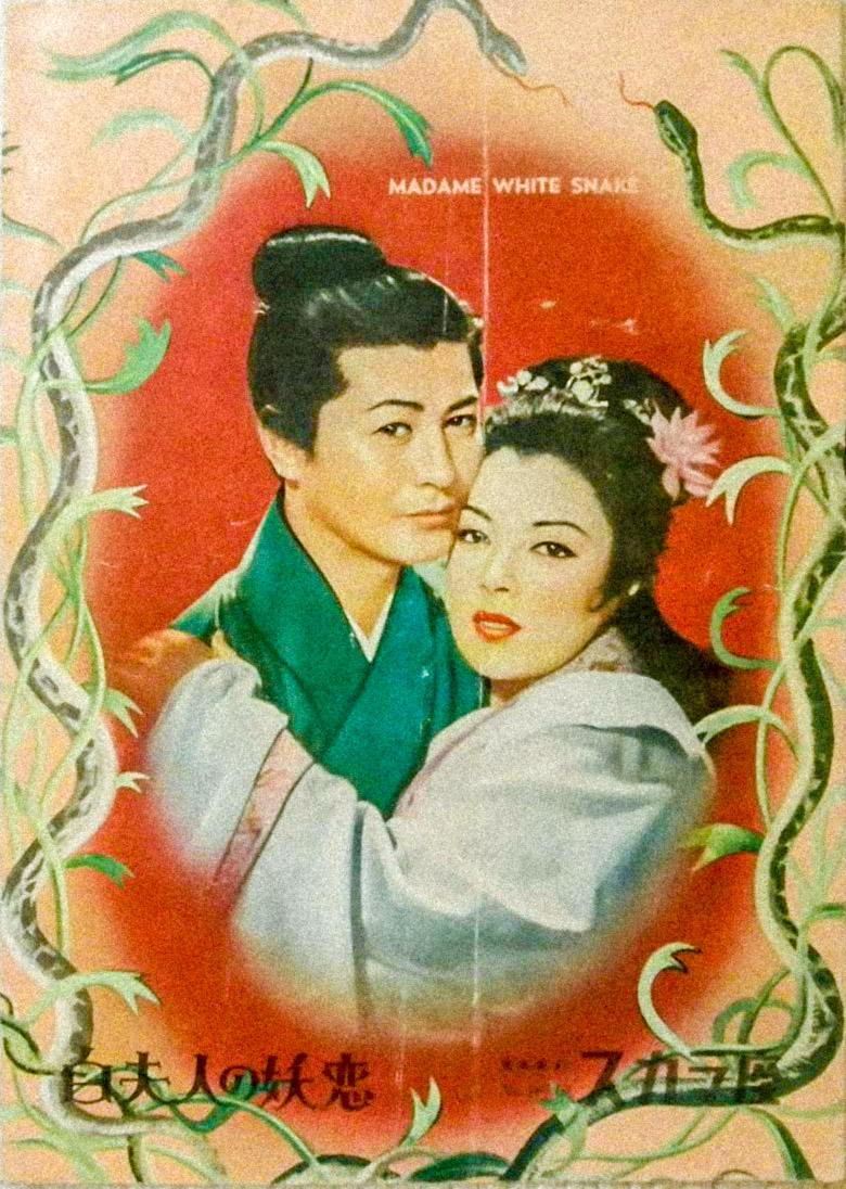 1956上映的《白夫人之妖恋》由邵氏公司和日本东宝共同制作,饰演白娘子的是李香兰。