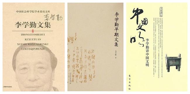 李学勤部分作品:《李学勤文集》、《李学勤早期文集》、《李学勤讲中国文明》