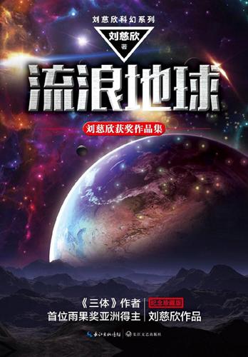 《流浪地球》?#35851;?#33258;刘慈欣的同名小说,已有不同出版社出品过近十个版本