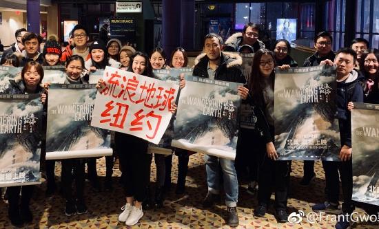 《流浪地球》在纽约上映。来源:郭帆微博