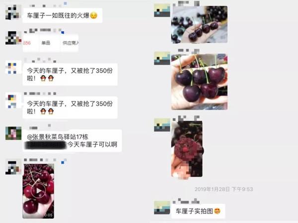 重庆某社区团购微信群截图