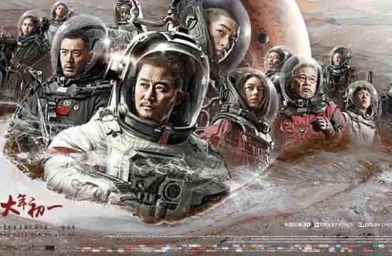 北京文化官网发布的《流浪地球》海报。