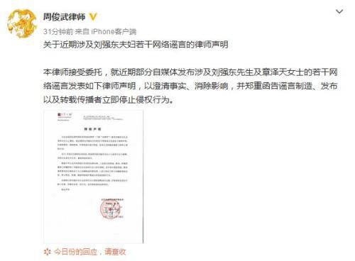律师周俊武微博截图。