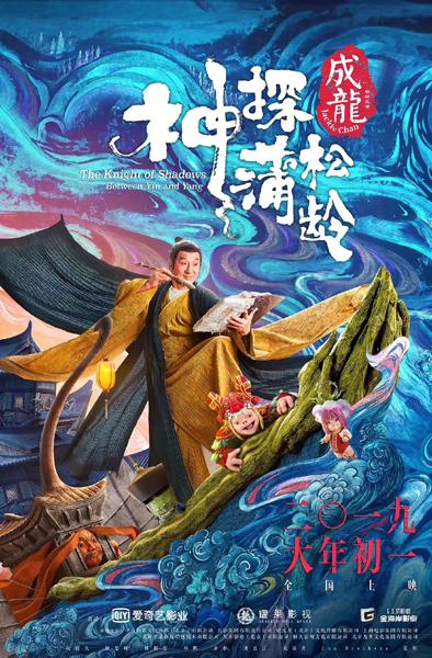 截至2月11日16时,《神探蒲松龄》票房累计1.3亿元,豆瓣评分4.2分。