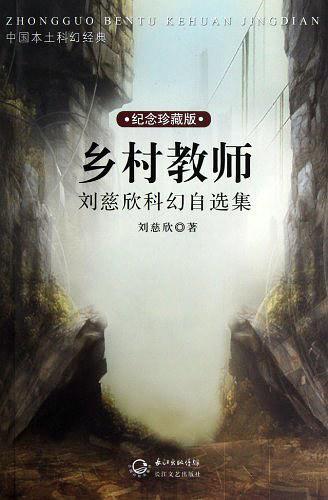 《疯狂的外星人》?#35851;?#33258;刘慈欣的小说《乡村教师》,但整体?#35851;?#24133;度很大