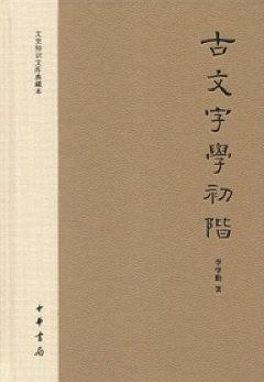 李学勤编写的一部分书籍被许多历史类专业学生视为入门必读。