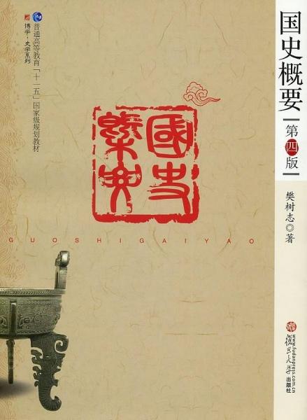 《国史概要(第四版)》 复旦大学出版社 2010 年 5 月版