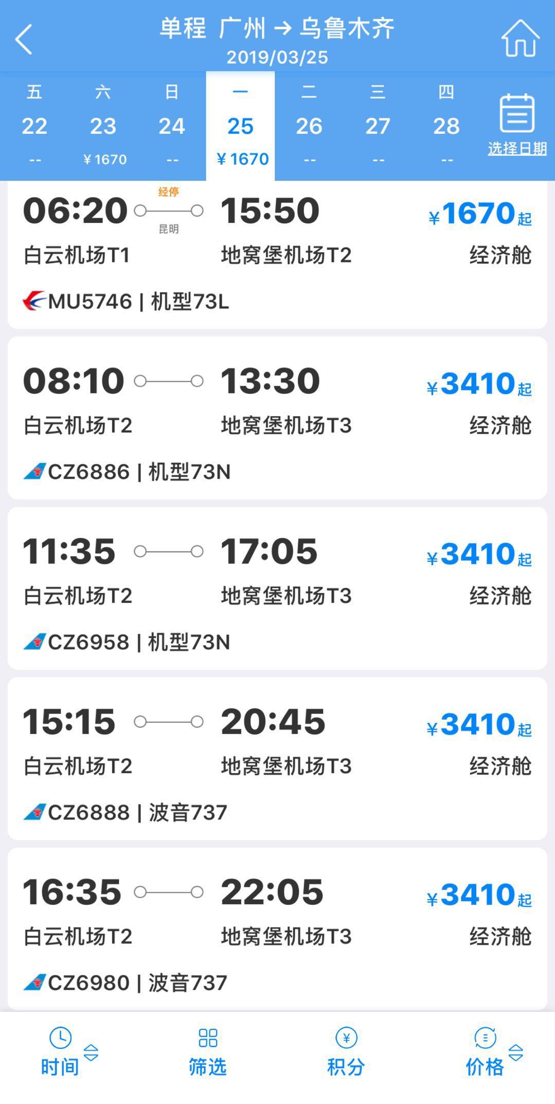 中国东方航空官方网站惊呼了大量的南航航班,航空公司互相挑战OTA?