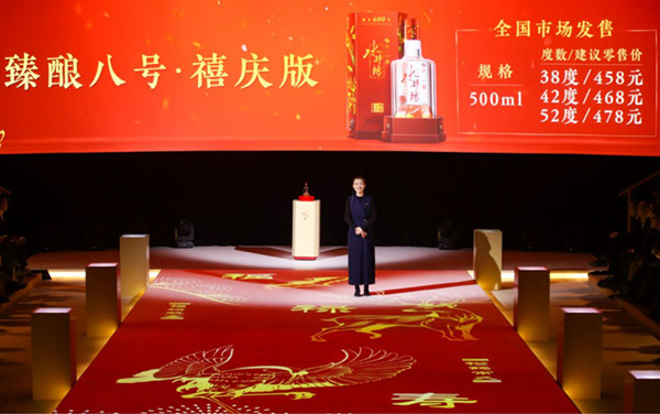 """四川水井坊股份有限公司市场经理张蓓讲解""""臻酿八号禧庆版"""
