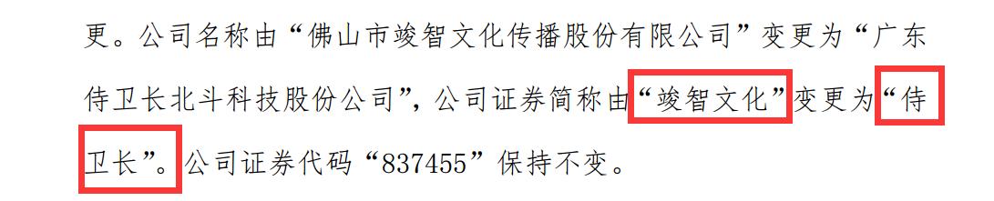 2018年9月,竣智文化更名为侍卫长