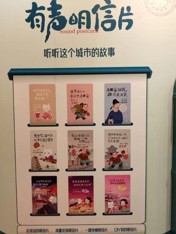 """""""有声明信片""""等公共文化服务项目落地西安,在全国引起关注。彭晓玲/摄"""
