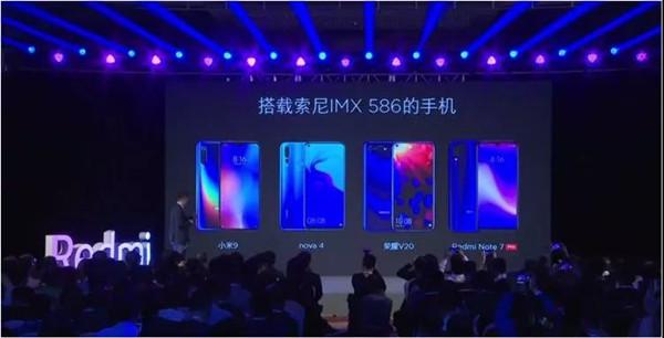 Redmi note7pro发布会上,华为两款手机被拿出来对比