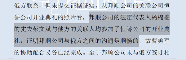 2018年5月,广州中级人民法院下达判决书。判决书显示,彭?#35851;?#19982;Ceramics Pro俄方代表并非没有联系