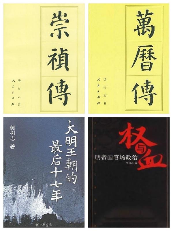 樊树志的著作中,既有历史传记《万历传》和《崇祯传》,也有《大明王朝的最后十七年》《权与血:明帝国官场政治》等通俗历史读物