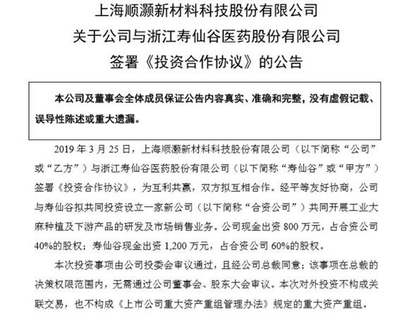寿仙谷拟与顺灏股份开展工业大麻业务,股价双双涨停