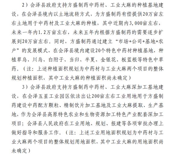 方盛制藥:擬分期投資10億元 在云南會澤建立工業大麻種植基地