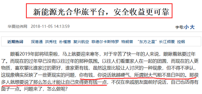 光合华旅新能源投资平台在网络上发布的宣传资料