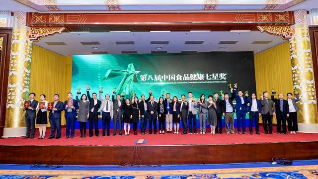 25家特出食品及餐饮企业在第八届中国食品健康七星奖评选中脱颖而出