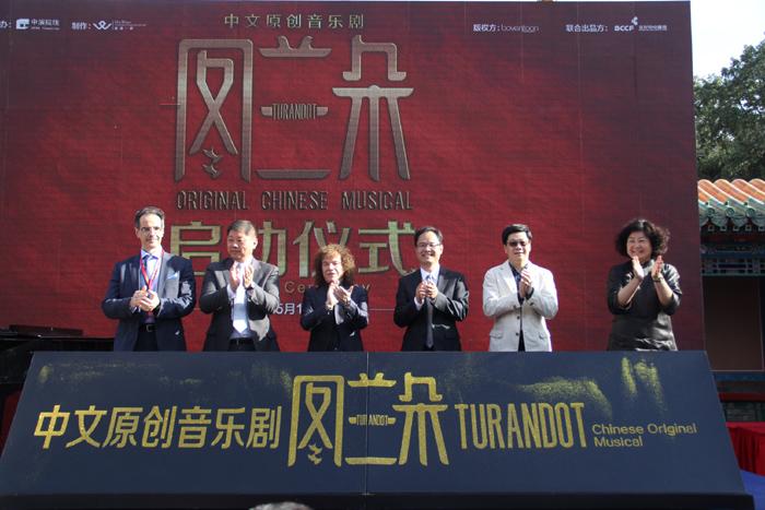 中文原创音笑剧《图兰朵》启动仪式。图片由北京文化中心基金挑供