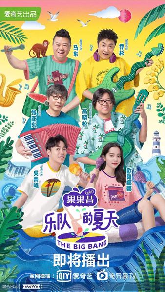 《乐队的夏天》预告海报