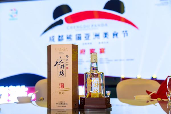 """""""成都名片""""水井坊:成都熊猫亚洲美食节官方白酒合作品牌"""